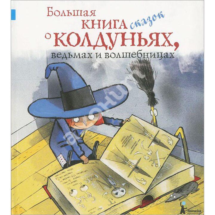 Большая книга сказок о колдуньях, ведьмах и волшебницах - (978-5-905876-28-8)