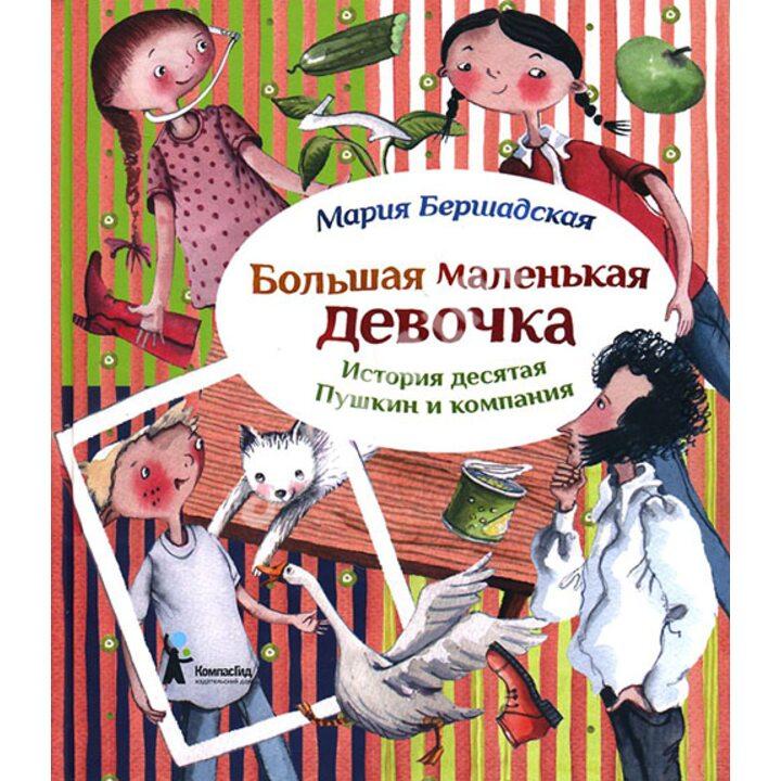 Большая маленькая девочка. История десятая. Пушкин и компания - Мария Бершадская (978-5-00083-203-5)
