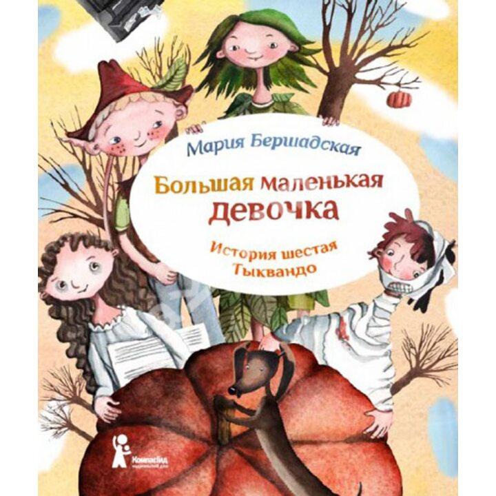 Большая маленькая девочка. История шестая. Тыквандо - Мария Бершадская (978-5-00083-103-8)