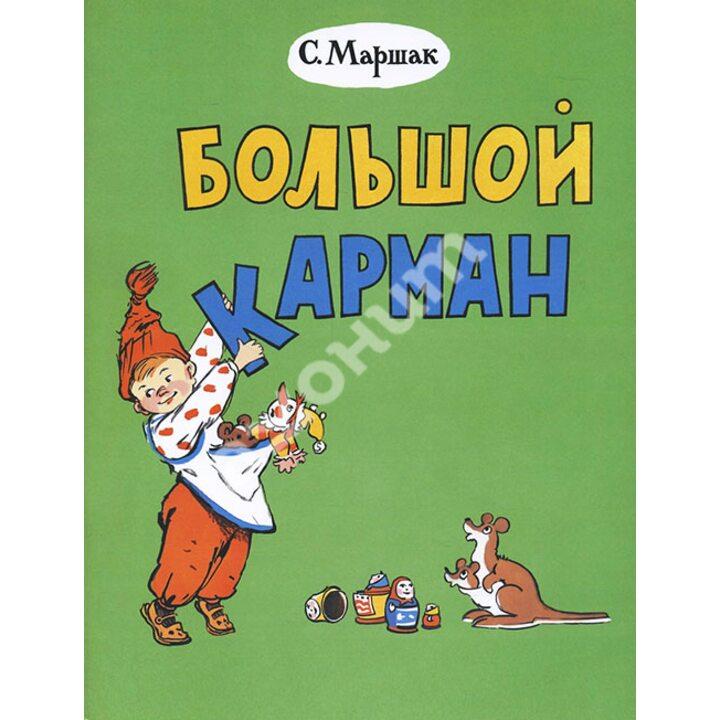 Большой карман - Самуил Маршак (978-5-00041-119-3)