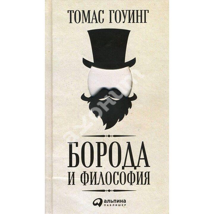 Борода и философия - Томас Гоуинг (978-5-9614-5348-5)