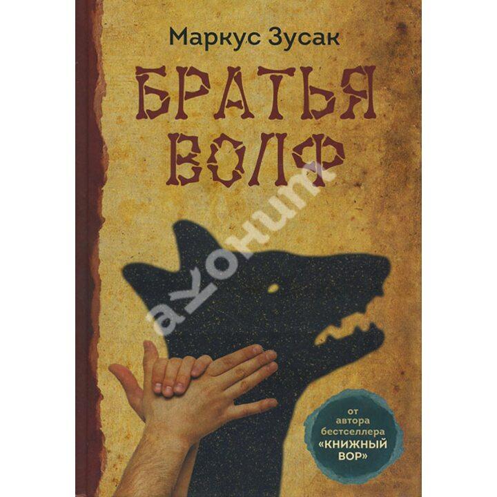 Братья Волф - Маркус Зусак (978-5-9905810-3-6)