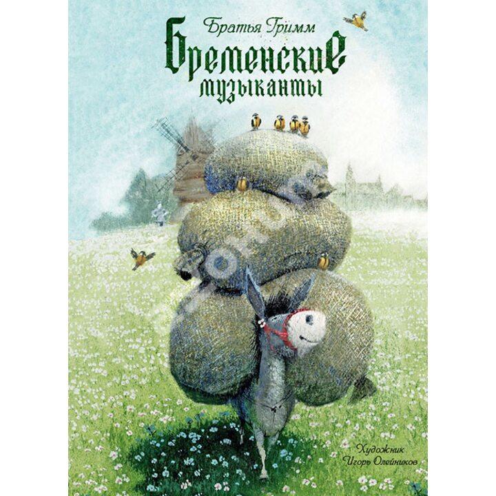 Бременские музыканты - Вильгельм Гримм, Якоб Гримм (978-5-9268-1754-3)