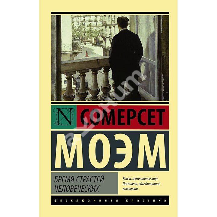Бремя страстей человеческих - Сомерсет Моэм (978-5-17-090877-6)