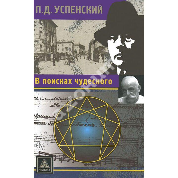 В поисках чудесного - Петр Успенский (978-5-94698-149-1)