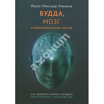 Будда , мозок і нейрофізіологія щастя . Як змінити життя на краще . практичний посібник