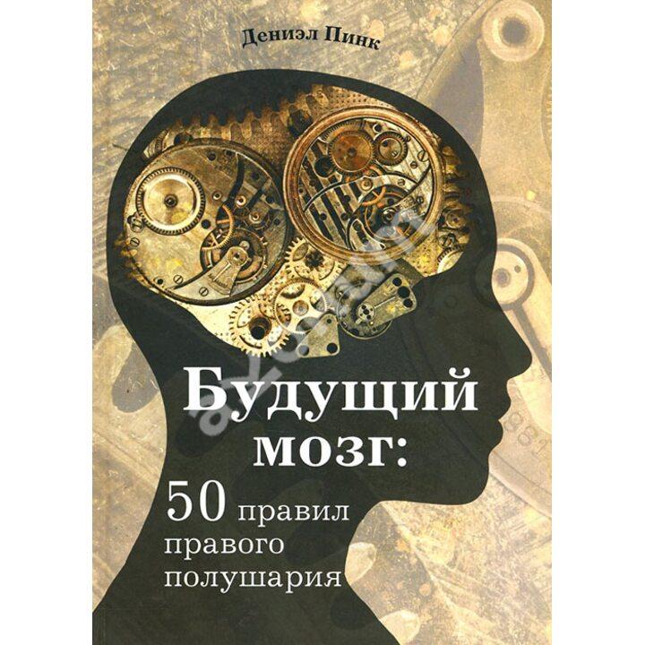 Будущий мозг. 50 правил правого полушария - Дэниел Пинк (978-5-386-08791-3)