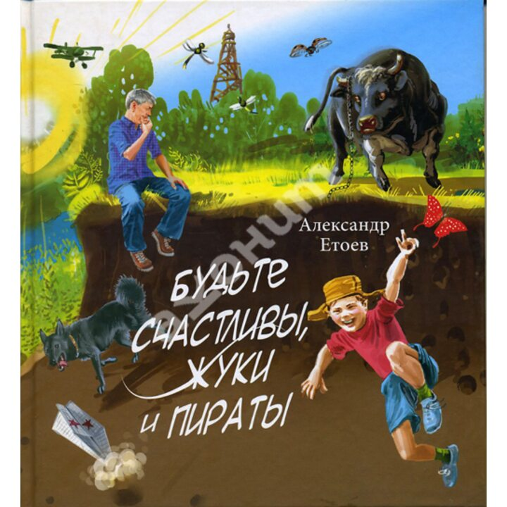 Будьте счастливы, жуки и пираты - Александр Етоев (978-5-98736-057-6)