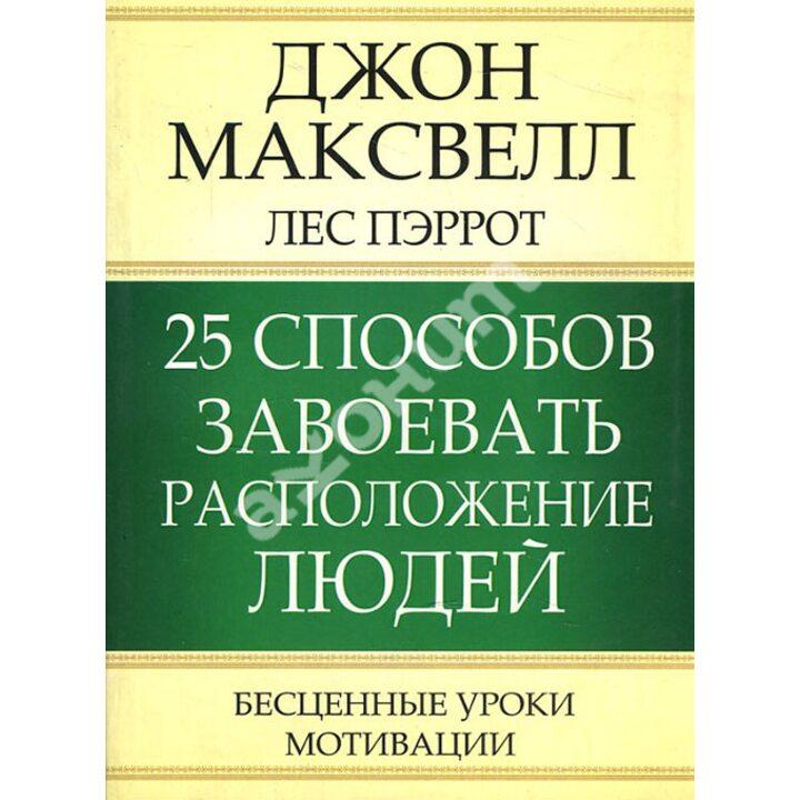 25 способов завоевать расположение людей - Джон Максвелл, Лес Пэррот (978-985-15-1782-0)
