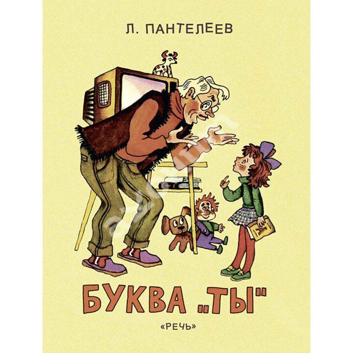 Буква «Ты» - Леонид Пантелеев (978-5-9268-1985-1)