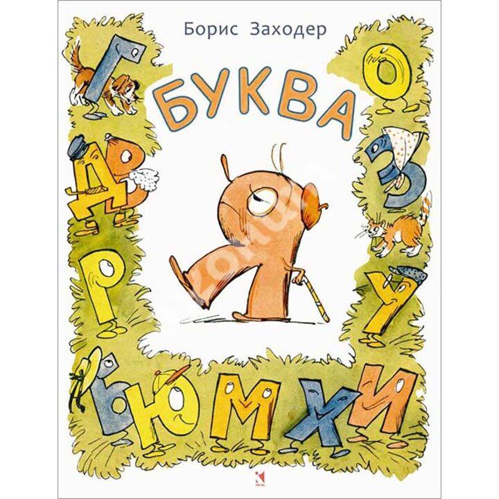 Буква Я - Борис Заходер (978-5-9268-1799-4)