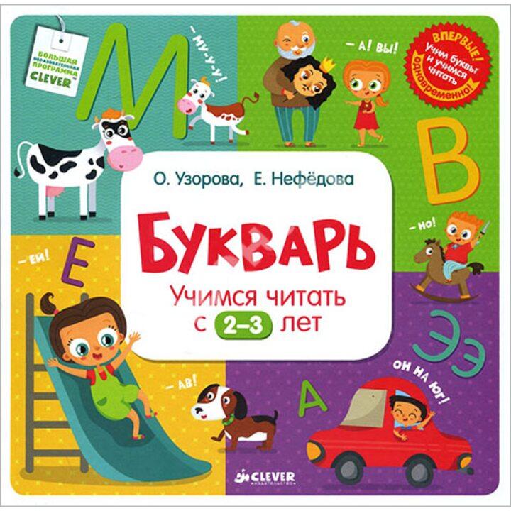 Букварь. Учимся читать с 2-3 лет - Елена Нефёдова, Ольга Узорова (978-5-91982-652-1)