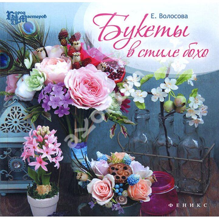 Букеты в стиле бохо - Евгения Волосова (978-5-222-25497-4)