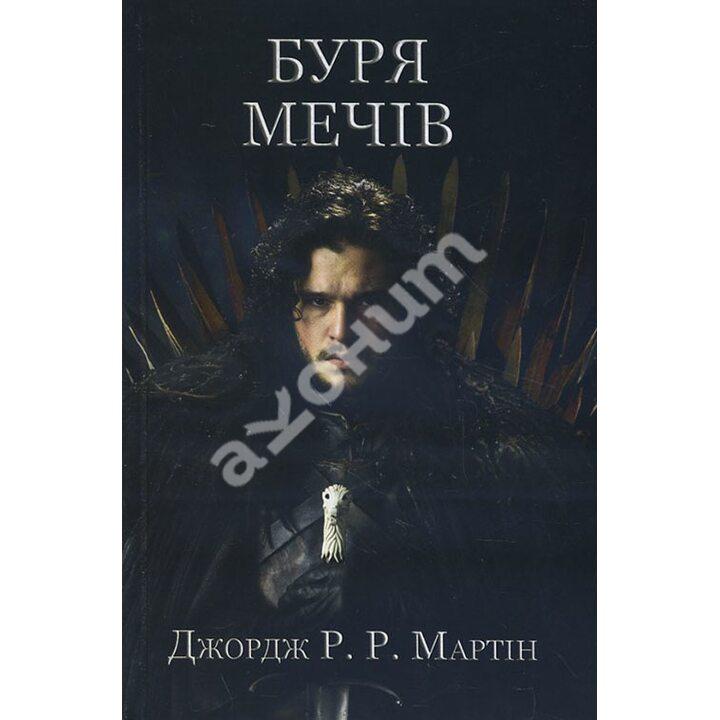 Буря мечів - Джордж Р. Р. Мартін (978-617-538-399-5)