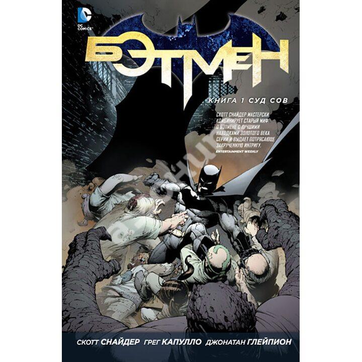 Бэтмен. Книга 1. Суд Сов - Скотт Снайдер (978-5-389-08860-3)