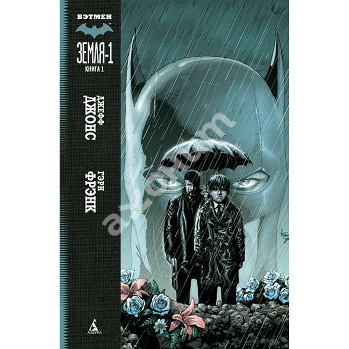 Бэтмен: Земля-1. Книга 1 - Джефф Джонс (978-5-389-07957-1)