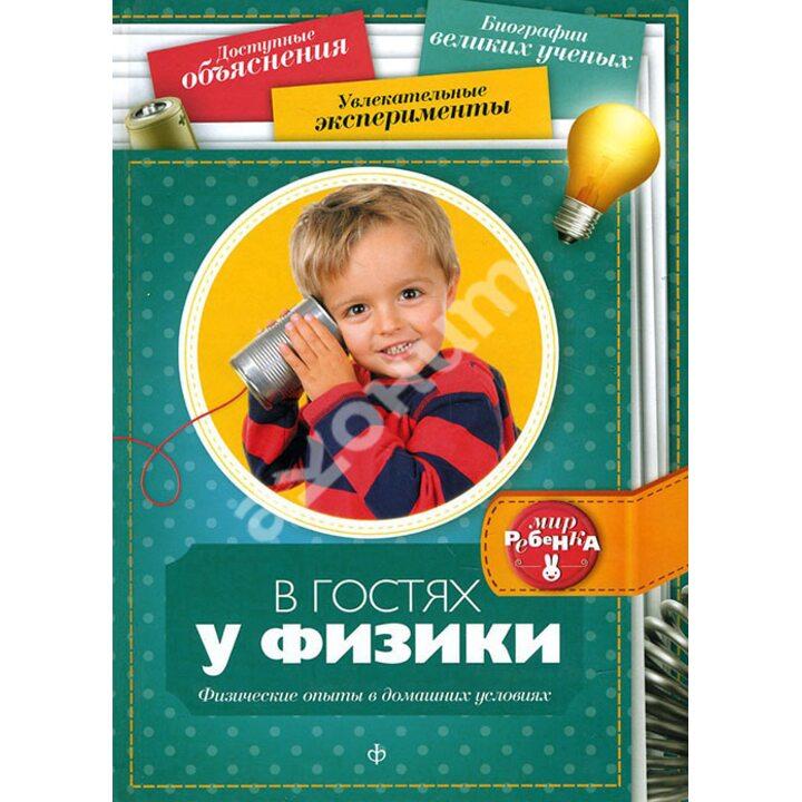 В гостях у физики. Физические опыты в домашних условиях - Дмитрий Григорьев (978-5-367-03334-2)