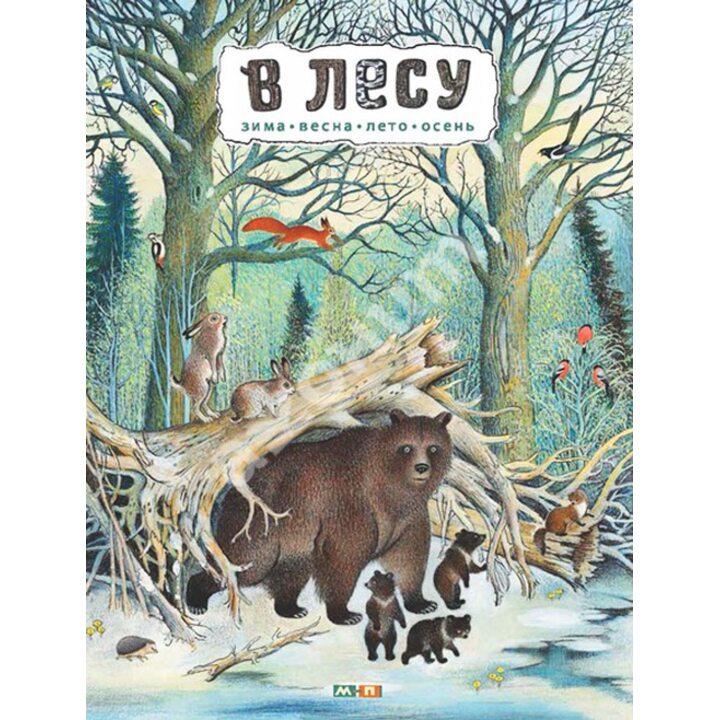 В лесу. Зима, весна, лето, осень - Петр Багин (978-5-00041-125-4)