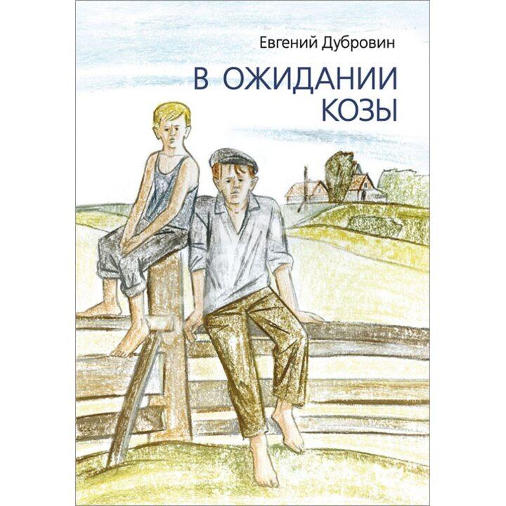 В ожидании козы - Евгений Дубровин (978-5-9268-1816-8)
