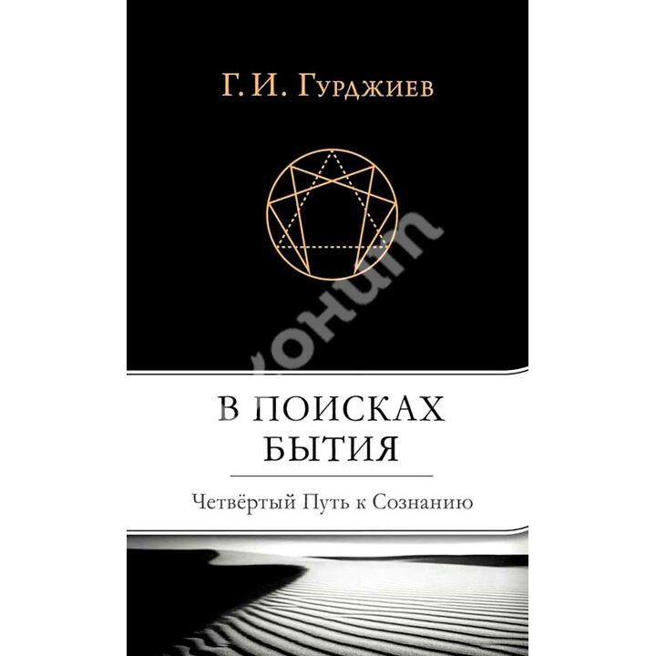 В поисках Бытия. Четвертый Путь к Сознанию - Георгий Гюрджиев (978-5-906686-77-0)