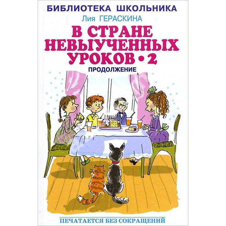 В Стране невыученных уроков - 2, или Возвращение в Страну невыученных уроков - Лия Гераскина (978-5-906775-39-9)