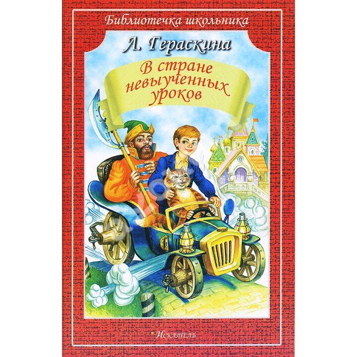 В стране невыученных уроков - Лия Гераскина (978-5-906775-46-7)