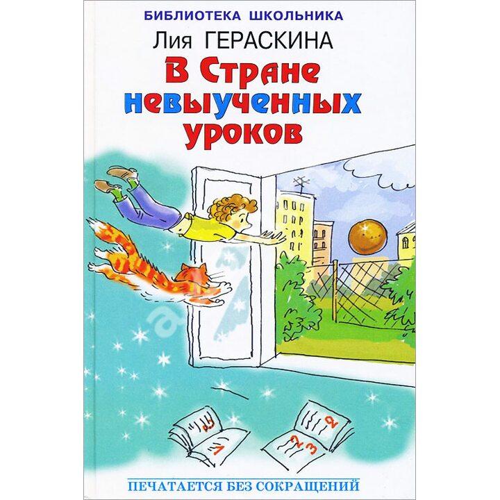 В стране невыученных уроков - Лия Гераскина (978-5-906775-38-2)