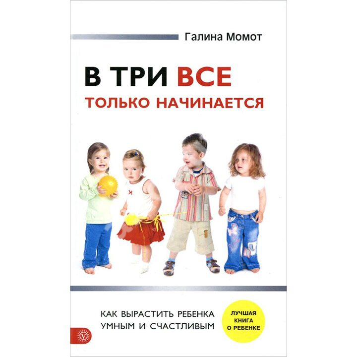 В три все только начинается. Как вырастить ребенка умным и счастливым - Галина Момот (978-5-9684-2442-6)