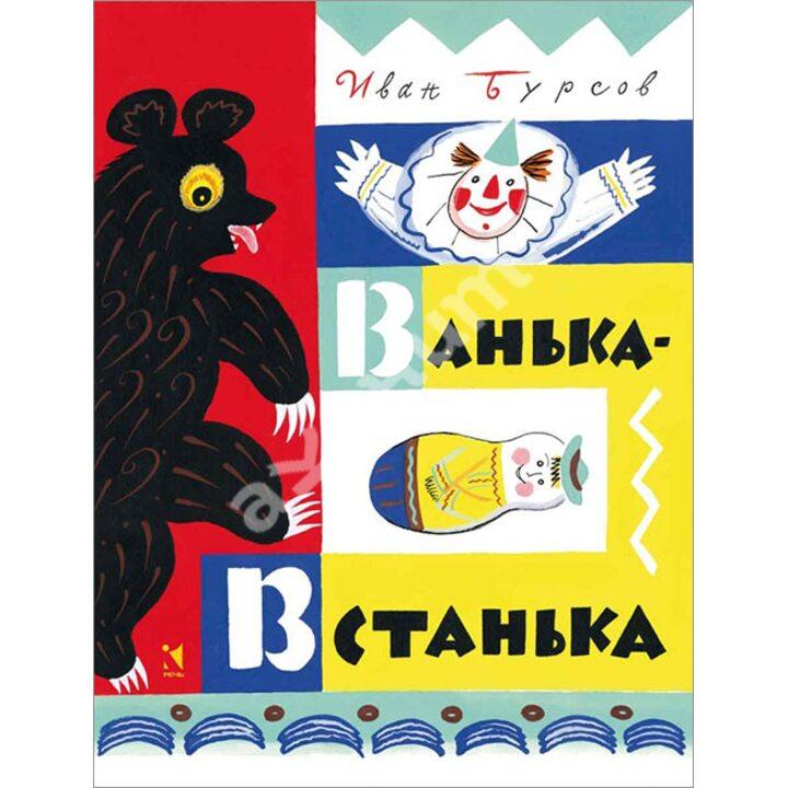 Ванька-Встанька - Иван Бурсов (978-5-9268-1804-5)
