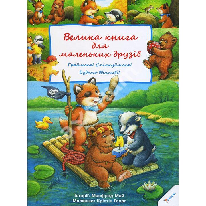 Велика книга для маленьких друзів - Манфред Май (978-617-7203-42-0)