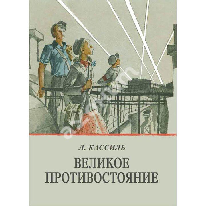 Великое противостояние - Лев Кассиль (978-5-9268-1806-9)