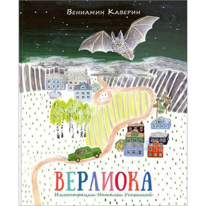Верлиока - Вениамин Каверин (978-5-4335-0298-7)