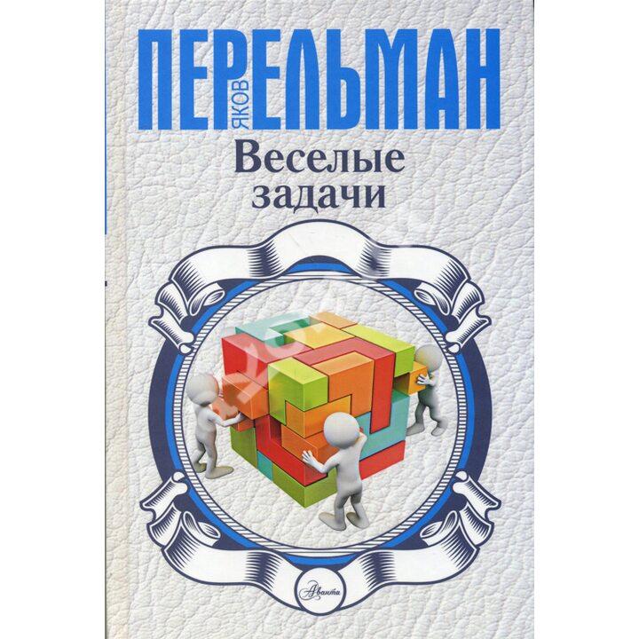 Веселые задачи - Яков Перельман (978-5-17-085482-0)