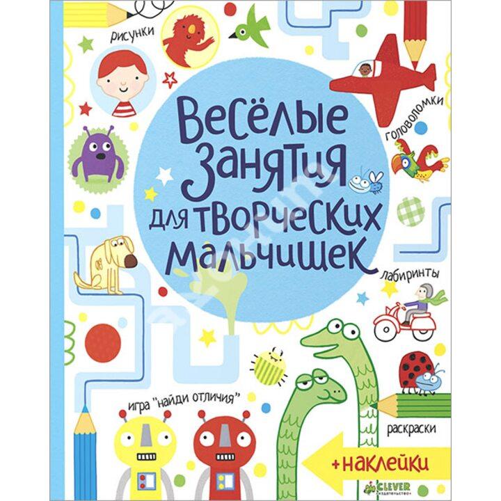 Веселые занятия для творческих мальчишек - Джеймс Маклейн (978-5-91982-432-9)