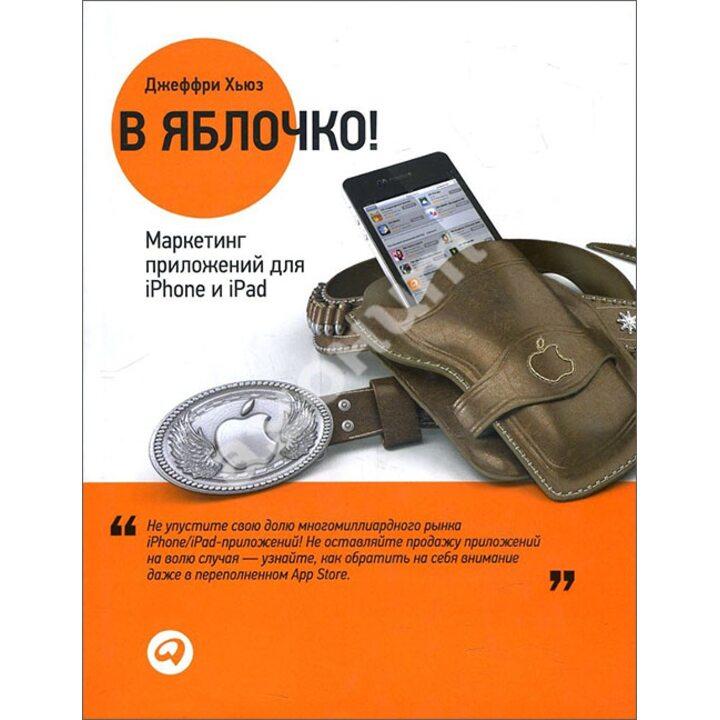 В яблочко! Маркетинг приложений для iPhone и iPad - Джеффри Хью (978-5-9614-1985-6)