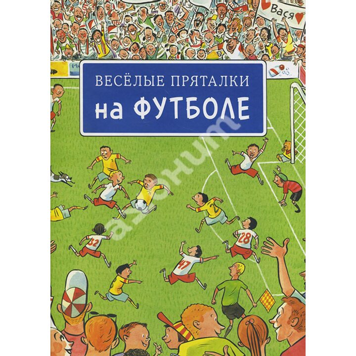Веселые пряталки на футболе - (978-5-4335-0219-2)