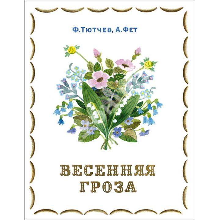 Весенняя гроза - Афанасий Фет, Федор Тютчев (978-5-9268-1838-0)