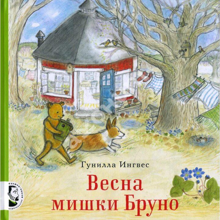 Весна мишки Бруно - Гунилла Ингвес (978-5-00041-116-2)