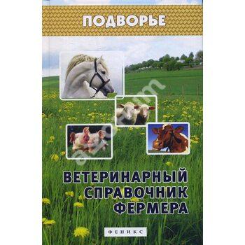 Ветеринарний довідник фермера