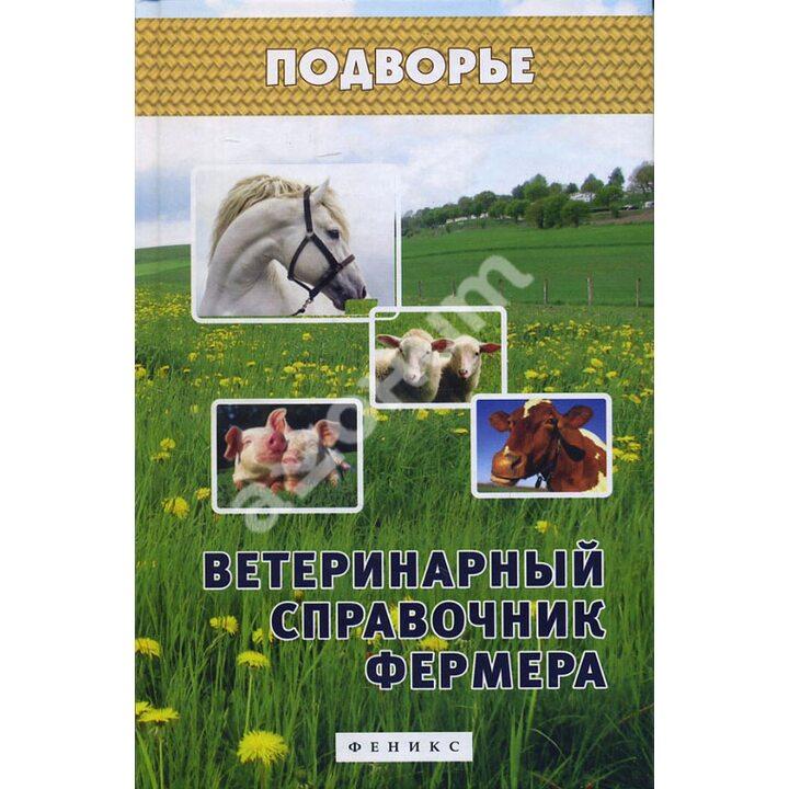Ветеринарный справочник фермера - Л. Моисеенко (978-5-222-25104-1)
