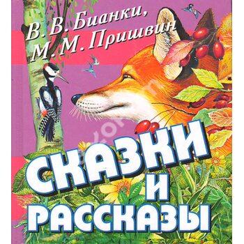 В. В. Бианки, М. М. Пришвин. Сказки и рассказы