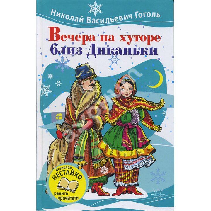 Вечера на хуторе близ Диканьки - Николай Гоголь (978-617-538-386-5)