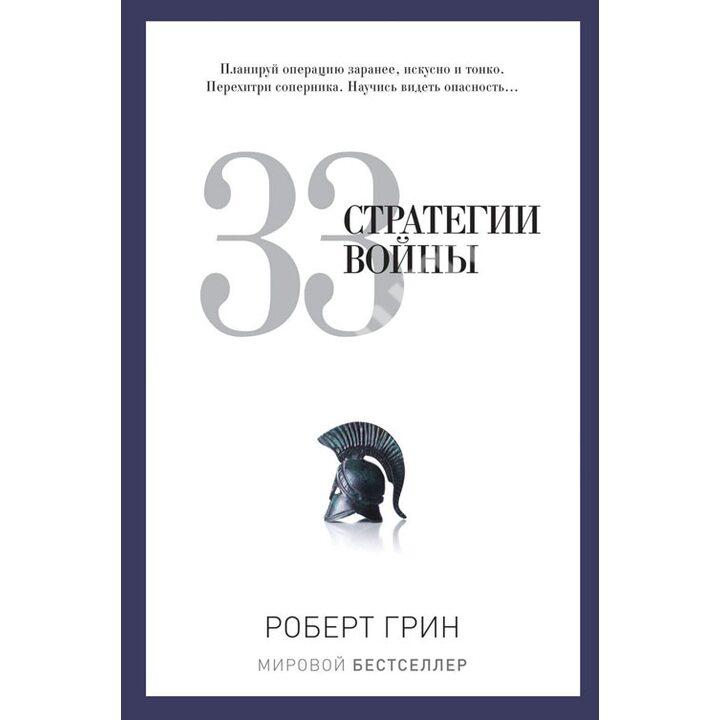 33 стратегии войны - Роберт Грин (978-5-386-06986-5)
