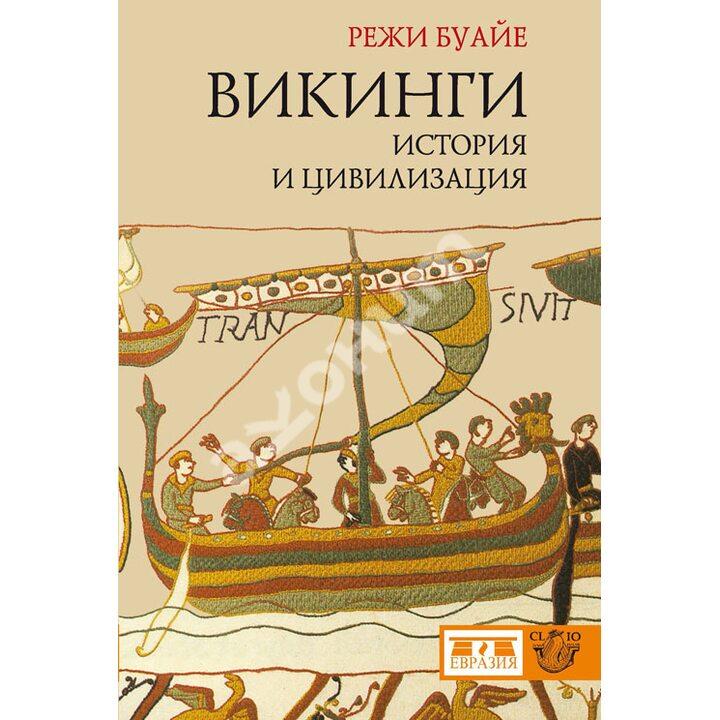 Викинги. История и цивилизация - Режи Буайе (978-5-91852-139-7)