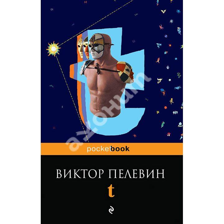 Виктор Пелевин. t - Виктор Пелевин (978-5-699-75404-5)