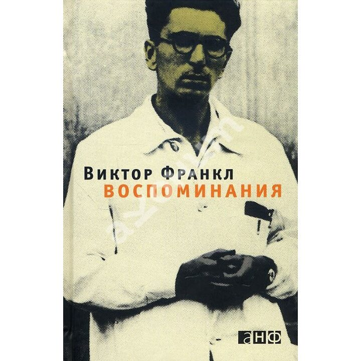 Виктор Франкл. Воспоминания - Виктор Франкл (978-5-91671-476-0)