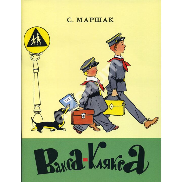 Вакса-Клякса - Самуил Маршак (978-5-903979-62-2)