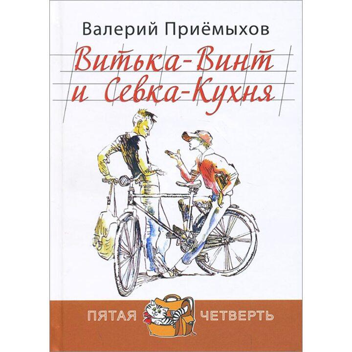 Витька-Винт и Севка-Кухня - Валерий Приемыхов (978-5-91921-328-4)