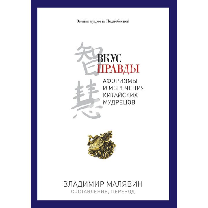 Вкус правды. Афоризмы и изречения китайских мудрецов - (978-5-386-08424-0)