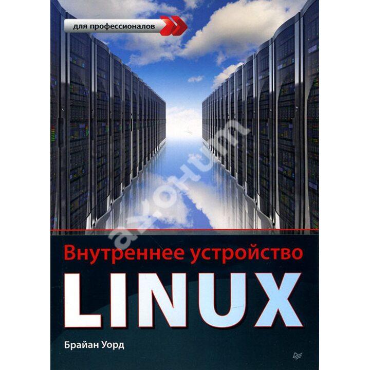 Внутреннее устройство Linux - Брайан Уорд (978-5-496-01952-1)